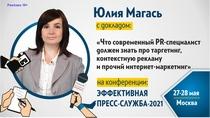 конференция Эффективная пресс-служба