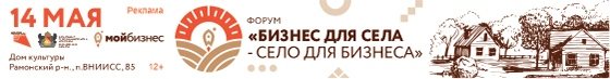 форум Бизнес для села