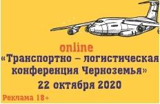 Транспортно-логистическая конференция