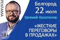 тренинг Колотилов