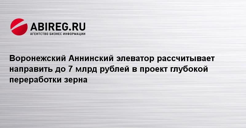 Вакансии аннинского элеватора тест драйв фольксваген транспортер 2020