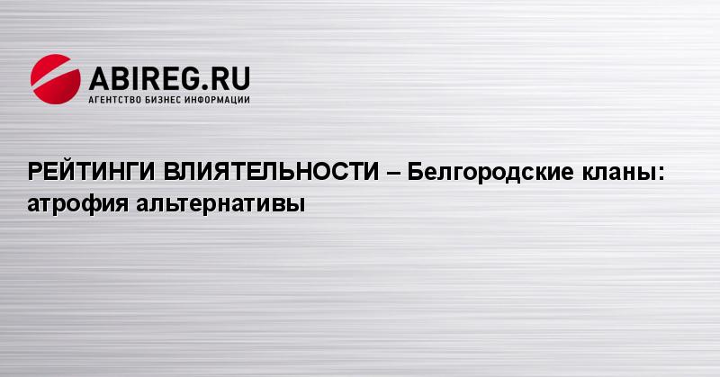 кто из белгородцев займет высокий пост деньги срочно с открытыми просрочками от частного лица телефон