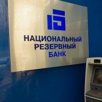 Нацианальный резервный банк воронежа