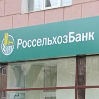 россельхозбанк белгород кредит сайты где можно взять кредит